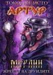 Артур - том 2: Мерлин - жрецът на друидите - Токораз Исто - книга