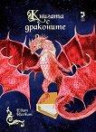 Книгата с драконите. Приказки - Едит Несбит -