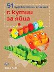 51 художествени проекта с кутии за яйца - Фиона Хейс -