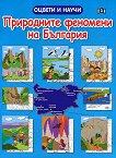 Оцвети и научи: Природните феномени на България - Костадин Костадинов - книга