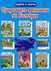 Оцвети и научи: Природните феномени на България - Костадин Костадинов -