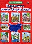 Оцвети и научи: Прочути места в големите български градове - детска книга