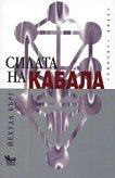 Силата на Кабала - Йехуда Бърт -