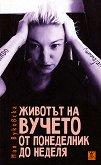 Животът на Вучето от понеделник до неделя - Мая Вуковска -
