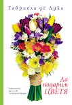 Да подарим цветя - Габриела де Лука -
