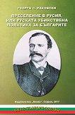 Преселение в Русия или руската убийствена политика за българите - книга