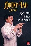 Джеки Чан : Остарях, преди да порасна - Джу Мо - книга