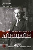 Най-голямата грешка на Айнщайн - Дейвид Боданис -