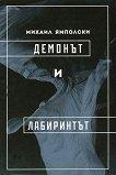 Демонът и лабиринтът - Михаил Ямполски -