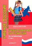 Учебно помагало по руски език за предучилищна група и 1. клас - част 2 - Марина Андросова -
