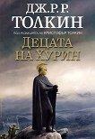 Децата на Хурин - Дж. Р. Р. Толкин - книга