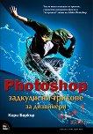 Photoshop задкулисни трикове за дизайнери - част 1 - Кори Баркър -