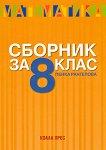 Сборник по математика за 8. клас - Пенка Рангелова -