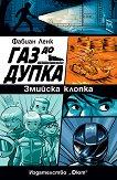 Газ до дупка - книга 1: Змийска клопка - Фабиан Ленк -