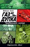 Газ до дупка - книга 2: Червеният лотус - Фабиан Ленк -