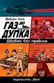 Газ до дупка - книга 3: Двубой без правила - Фабиан Ленк -