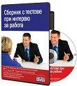Сборник с тестове при интервю за работа - CD-ROM -
