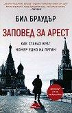 Бил Браудър : Заповед за арест: Как станах враг номер едно на Путин - книга