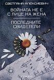 Войната не е с лице на жена : Последните свидетели - Светлана Алексиевич - книга