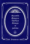Молитви, формули, правила, методи за работа - Учителя Беинса Дуно -