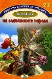 Избрана класика за ученика - книга 22: Приказки на славянските народи -