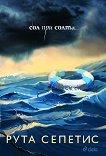 Сол при солта - Рута Сепетис - книга