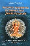 Път към съвършенството - книга 4: Българска динамична и статична йога - Дамян Глуховски - книга