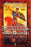 Асеновци - книга 1: Солунският чудотворец - Фани Попова-Мутафова -
