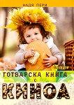 Готварска книга с киноа - Надя Пери -