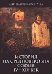 История на средновековна София IV - XIV век - Ани Данчева-Василева - книга