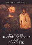 История на средновековна София IV - XIV век -