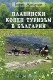 Планински конен туризъм в България - Борис Арнаудов -