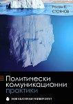 Политически комуникационни практики - Росен К. Стоянов - книга