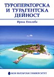 Туроператорска и турагентска дейност - Ирена Емилова -