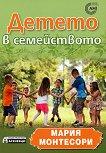 Детето в семейството - детска книга