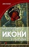 Чудотворните икони на България - Деяна Павлова -