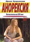 Анорексия - книга