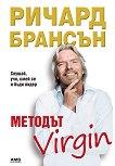 Методът Virgin - Ричард Брансън - книга