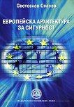 Европейска архитектура за сигурност - Светослав Спасов -