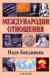 Международни отношения - книга