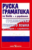 Руска граматика за всеки - Мариан Петров - книга