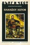 Дълг и чест: Панайот Хитов - Константин Косев -