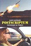 Postscriptum. Убежище за роман - Илко Капелев -
