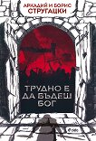 Трудно е да бъдеш бог - Аркадий Стругацки, Борис Стругацки -