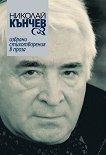 Избрани стихотворения в проза - Николай Кънчев -