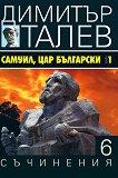 Съчинения в 15 тома - том 6: Самуил, Цар Български Книга 1 - помагало