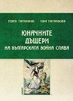 Юначните дъщери на българската бойна слава - Георги Туртуриков, Тоня Туртурикова -