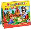 Къщичката на котето - панорамна книжка - детска книга
