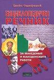 Енциклопедичен речник за Македония и македонските работи - Цанко Серафимов -