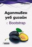 Адаптивен уеб дизайн с Bootstrap - Денис Колисниченко -